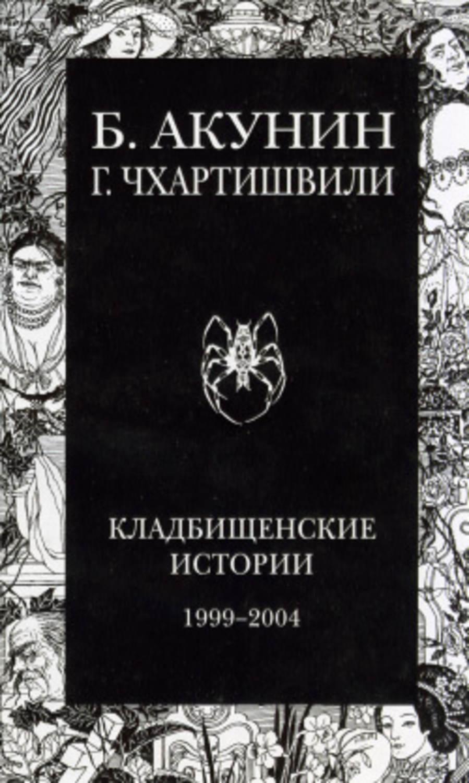 Кладбищенские истории скачать бесплатно книгу