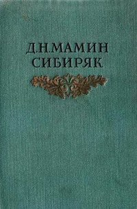 Мамин-Сибиряк, Дмитрий  - Конец первой трети