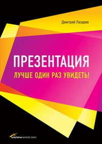Лазарев, Дмитрий  - Презентация: Лучше один раз увидеть!