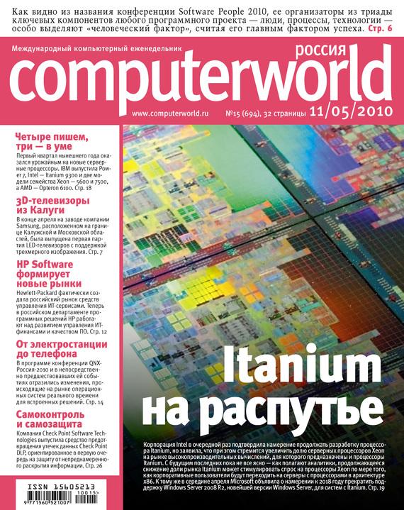 Журнал Computerworld Россия №15/2010