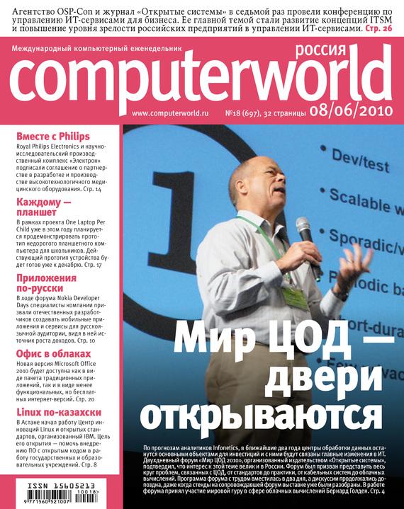 Открытые системы Журнал Computerworld Россия №18/2010 планшет