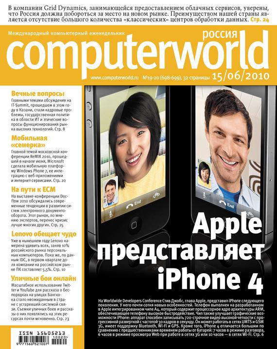 Журнал Computerworld Россия №19-20/2010