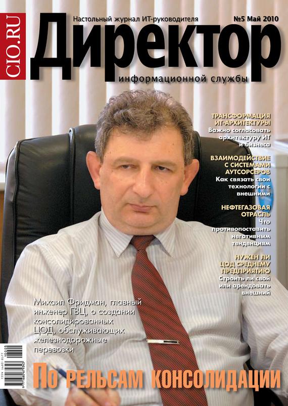 Книга Директор информационной службы №09/2010