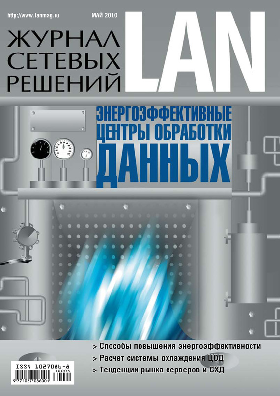 Журнал сетевых решений / LAN №05/2010