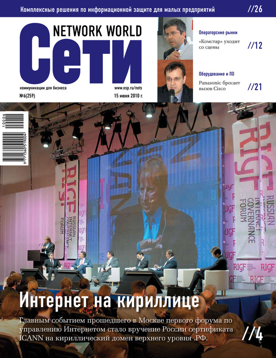 Сети / Network World №06/2010