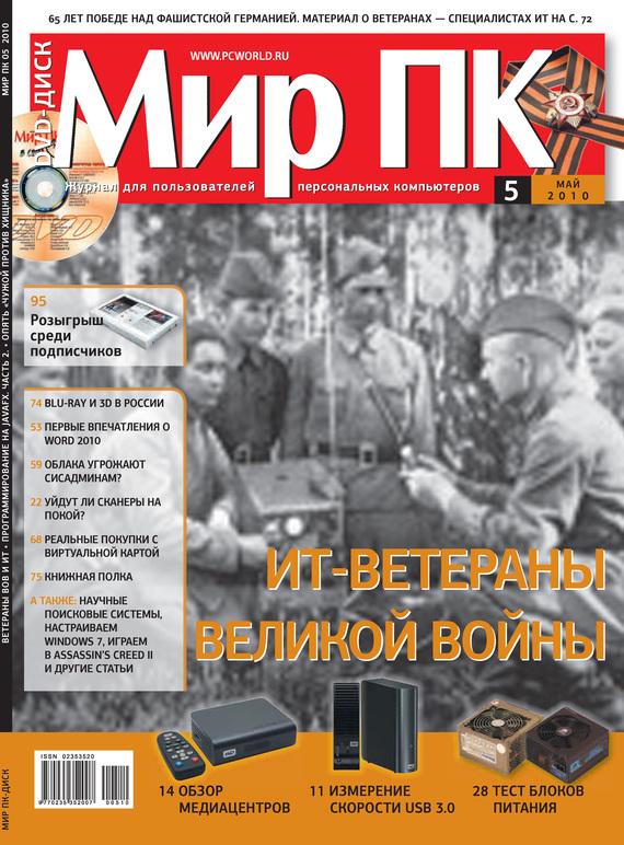 Журнал «Мир ПК» №05/2010