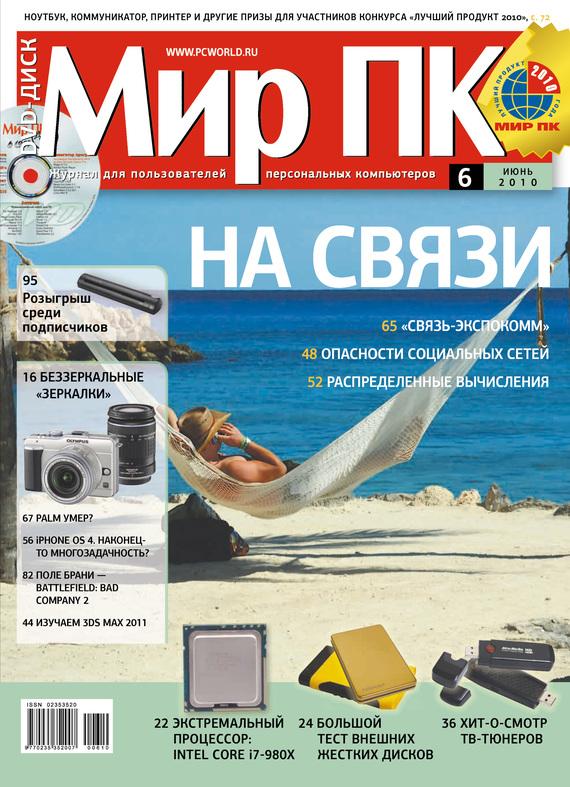 Журнал Мир ПК №06/2010