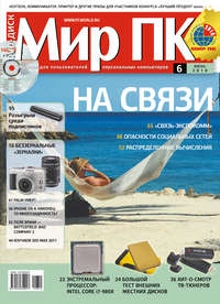 - Журнал «Мир ПК» №06/2010