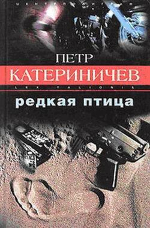 Катериничев все книги скачать бесплатно торрент
