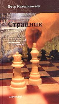 читать книгу Петр Катериничев электронной скачивание