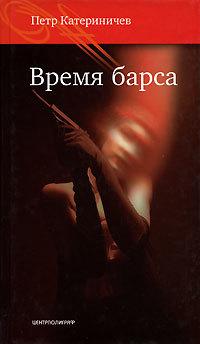 Время барса ( Петр Катериничев  )