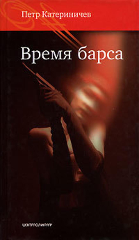 Катериничев петр fb2 скачать книги бесплатно