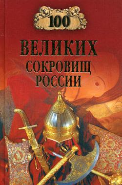 бесплатно 100 великих сокровищ России Скачать Автор не указан