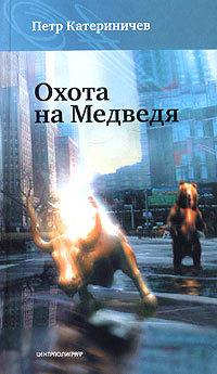 Скачать Петр Катериничев бесплатно Охота на медведя