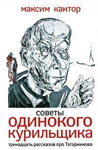 Советы одинокого курильщика. Тринадцать рассказов про Татарникова случается внимательно и заботливо