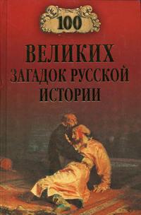 - 100 великих загадок русской истории