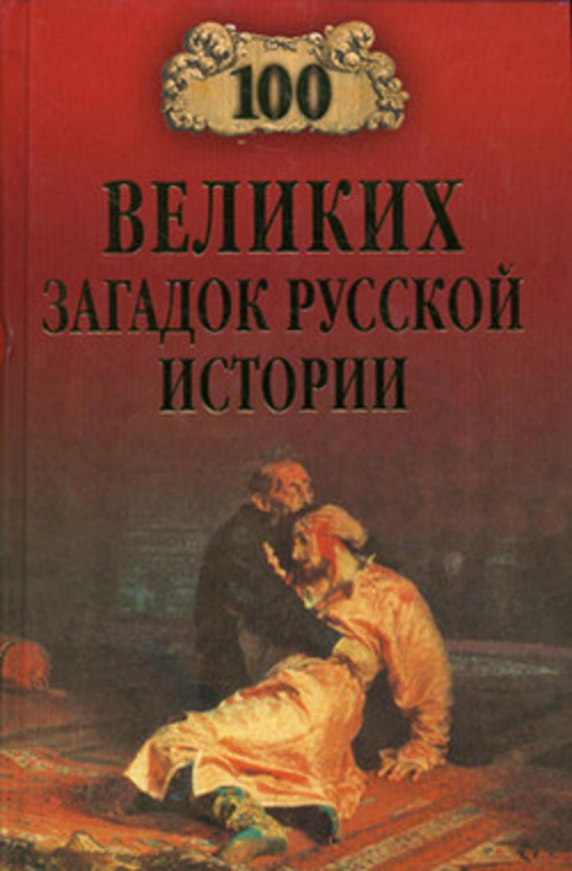 Книга 100 загадок истории скачать