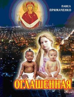 бесплатно Оглашенная Скачать Павел Примаченко