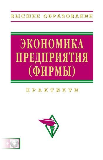 Скачать книгу Экономика предприятия (фирмы): практикум автор Коллектив авторов