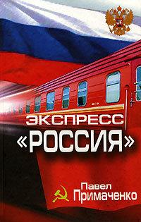 Павел Примаченко Экспресс «Россия» пошел козел на базар