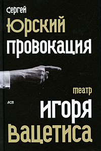 Сергей Юрский - Провокация: Театр Игоря Вацетиса