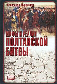 Широкорад, Александр  - Мифы и реалии Полтавской битвы
