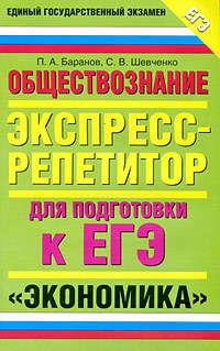 Баранов, П. А.  - Обществознание. Экспресс-репетитор для подготовки к ЕГЭ. «Экономика»