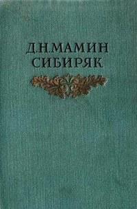 Мамин-Сибиряк, Дмитрий  - Из уральской старины