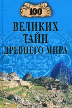 Николай Непомнящий 100 великих тайн Древнего мира николай непомнящий 100 великих тайн доисторического мира