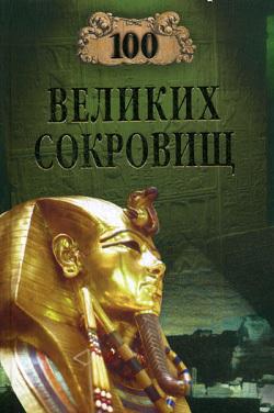 Скачать книгу 100 великих сокровищ автор Надежда Алексеевна Ионина