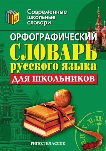 Отсутствует Орфографический словарь русского языка для школьников цены