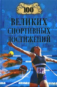 - 100 великих спортивных достижений