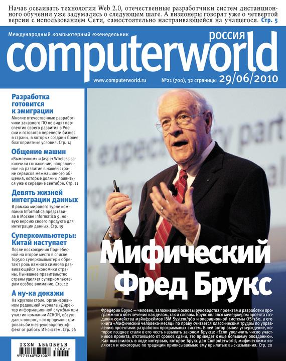 Журнал Computerworld Россия №21/2010