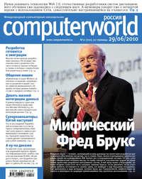 системы, Открытые  - Журнал Computerworld Россия №21/2010