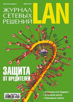 Журнал сетевых решений / LAN № 06/2010