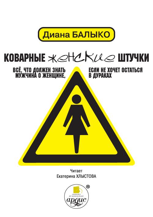 Диана Балыко Коварные женские штучки. Всё, что должен знать мужчина о женщине, если не хочет остаться в дураках