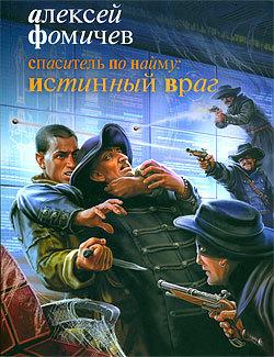 Скачать Алексей Фомичев бесплатно Спаситель по найму Истинный враг
