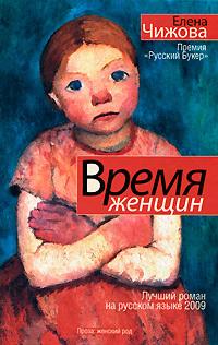 Елена Чижова Время женщин (сборник) елена чижова полукровка