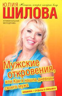 Юлия Шилова - Мужские откровения, или Как я нашла дневник своего мужа