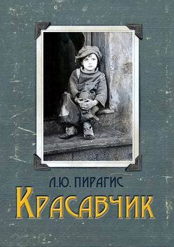 Леонард Пирагис Красавчик обвал смута 1917 года глазами русского писателя