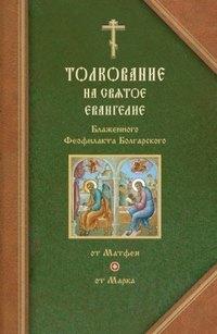 Болгарский, Феофилакт  - Толкования на Евангелия от Матфея и от Марка