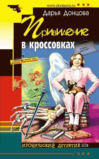 Дарья Донцова Привидение в кроссовках дарья донцова спят усталые игрушки