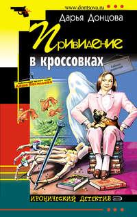 Донцова, Дарья - Привидение в кроссовках