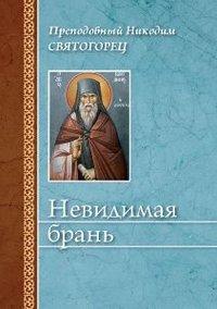 преподобный Никодим Святогорец - Невидимая брань