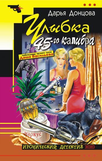 Обложка книги Улыбка 45-го калибра, автор Донцова, Дарья