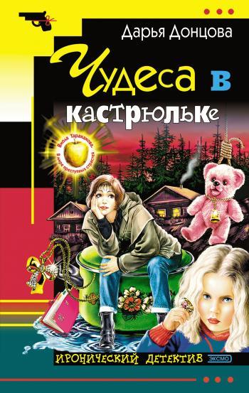 Обложка книги Чудеса в кастрюльке, автор Донцова, Дарья