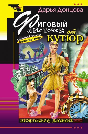 Обложка книги Фиговый листочек от кутюр, автор Донцова, Дарья