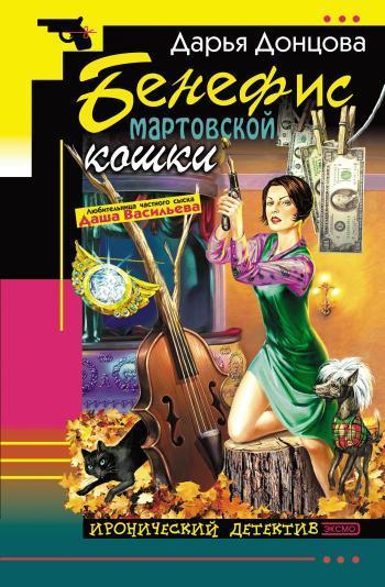 Бенефис мартовской кошки