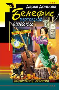 Донцова, Дарья - Бенефис мартовской кошки