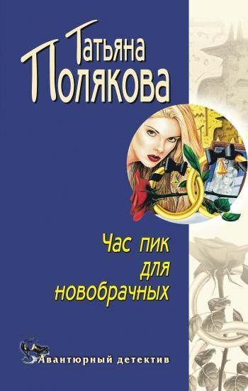 Скачать Час пик для новобрачных бесплатно Татьяна Полякова